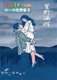 星野涵辉(1v1 SC 双主角)